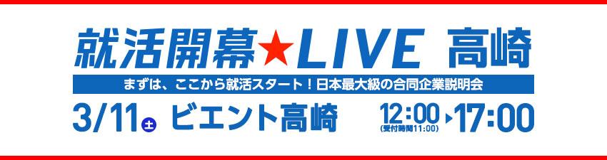0311_就活開幕LIVE高崎_素材