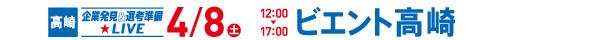 170408_企業発見&選考準備LIVE高崎_素材